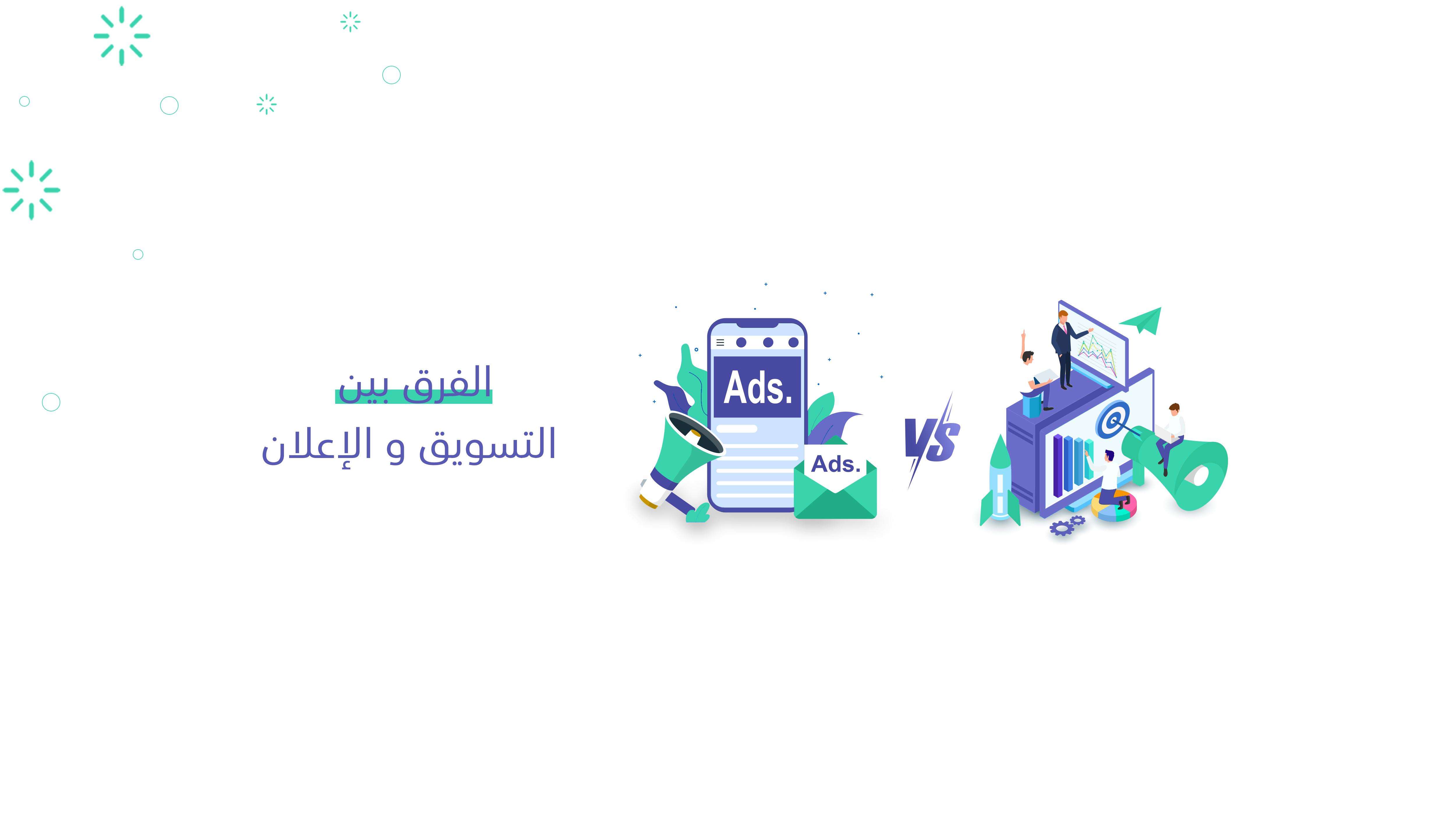 الفرق بين التسويق والإعلان وأهمية كلًا منهما