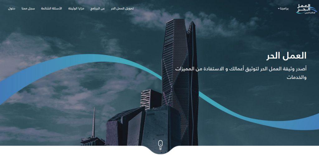 طريقة الحصول على وثيقة العمل الحر في السعودية عبر الإنترنت