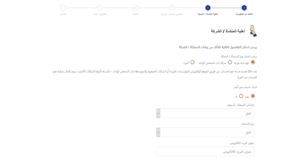 طريقة فتح حساب منشأة في بنك الراجحي مباشرةً عبر الإنترنت