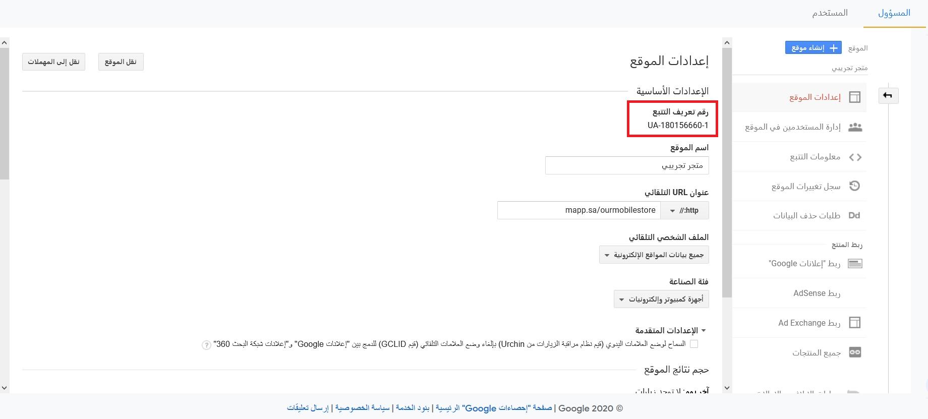 ما هي خدمة Google Analytics