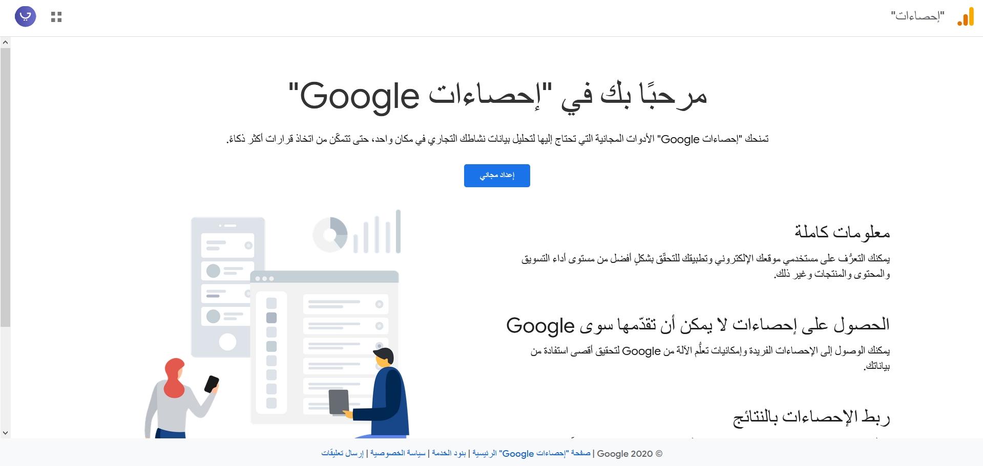 ما هي خدمة Google Analytics؟ وكيف تستخدمها وتربطها بمتجرك الإلكتروني؟