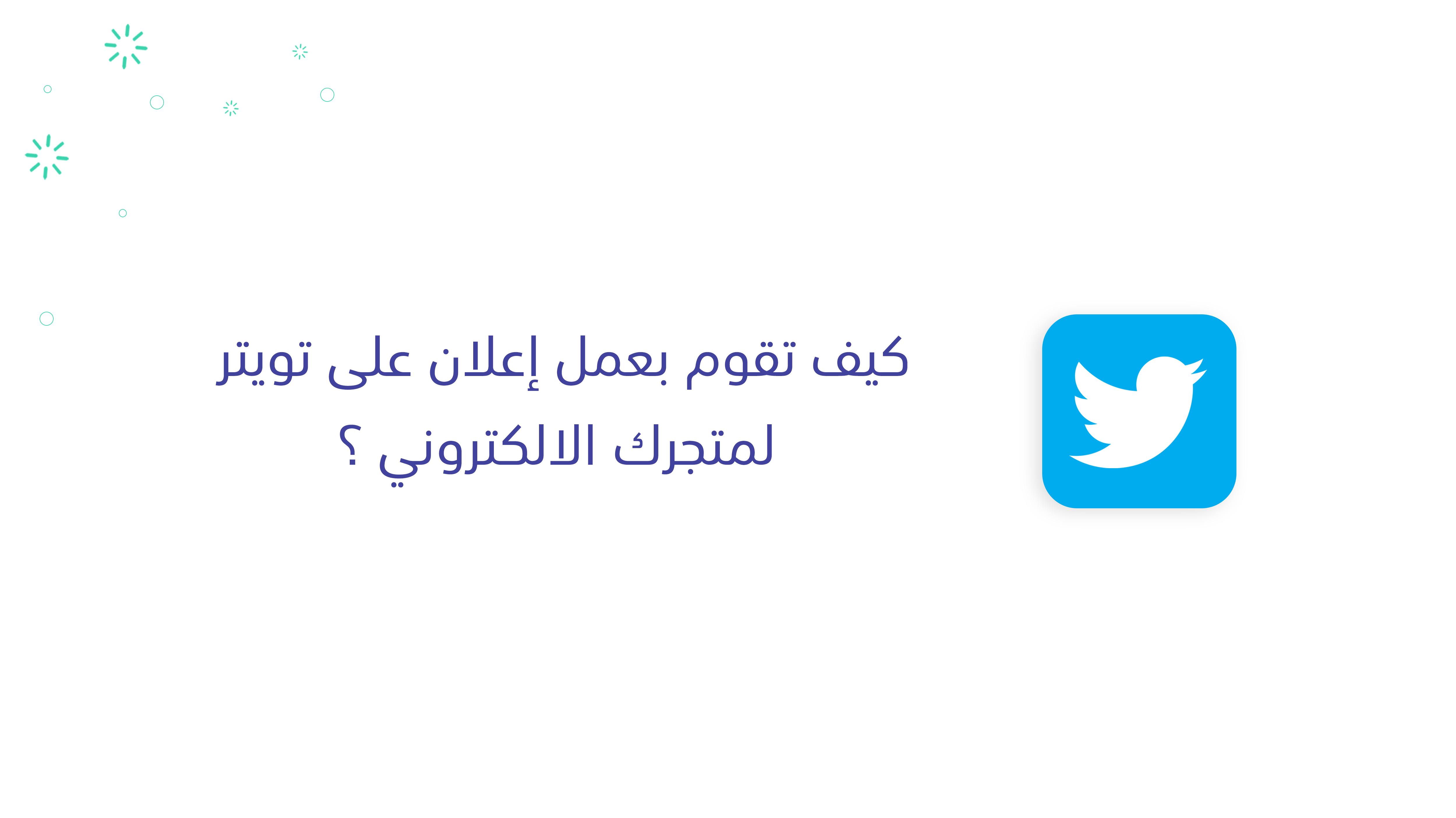 كيف تقوم بعمل إعلان على تويتر لمتجرك الالكتروني أو لمنتجاتك – دليلك الكامل 2020