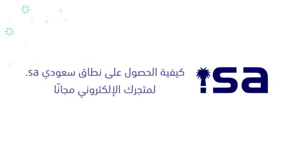 كيفية الحصول على نطاق سعودي .sa لمتجرك الإلكتروني مجانًا